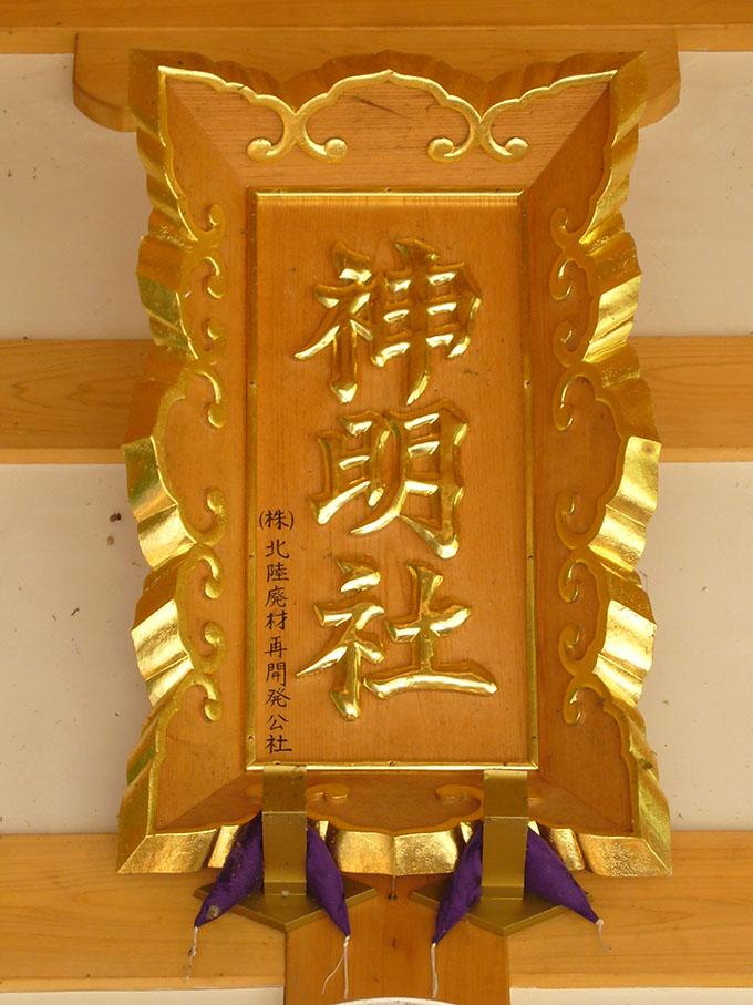 受注制作の木彫扁額