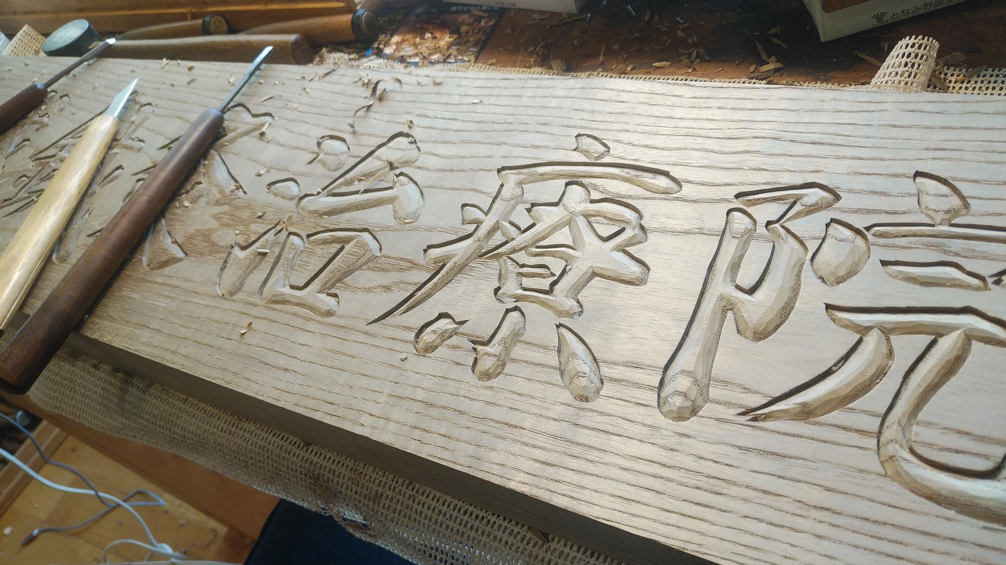 オーダーメイドの井波彫刻木彫り看板