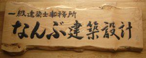 井波彫刻オーダーメイドの木彫り看板