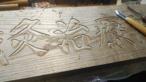 オーダーメイド木彫り看板