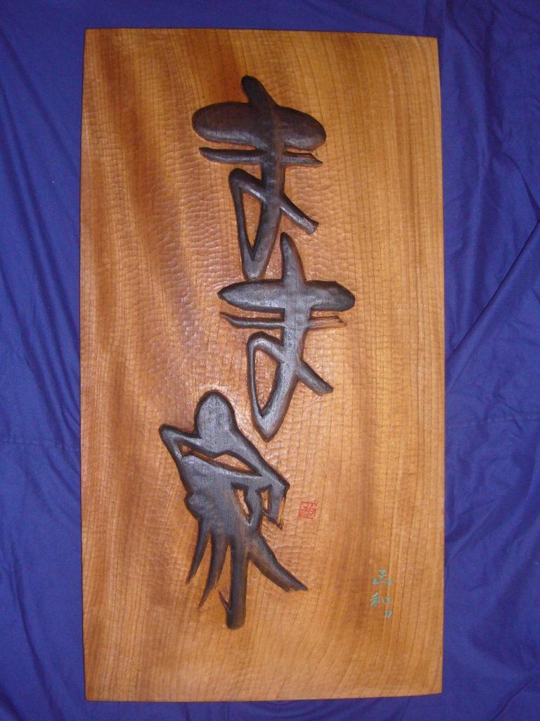 オーダーメイドの木彫看板
