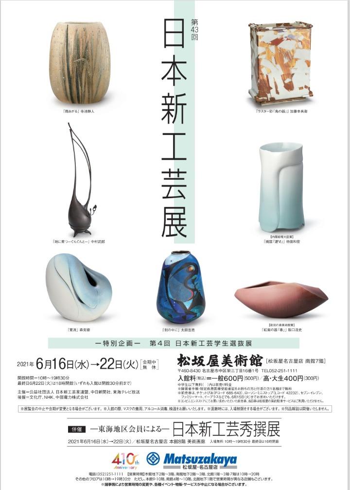 第43回日本新工芸展